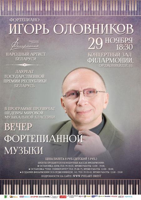 Игорь Оловников. Вечер фортепианной музыки