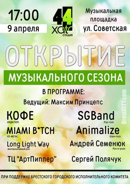 Открытие музыкального сезона 9 апреля на Советской