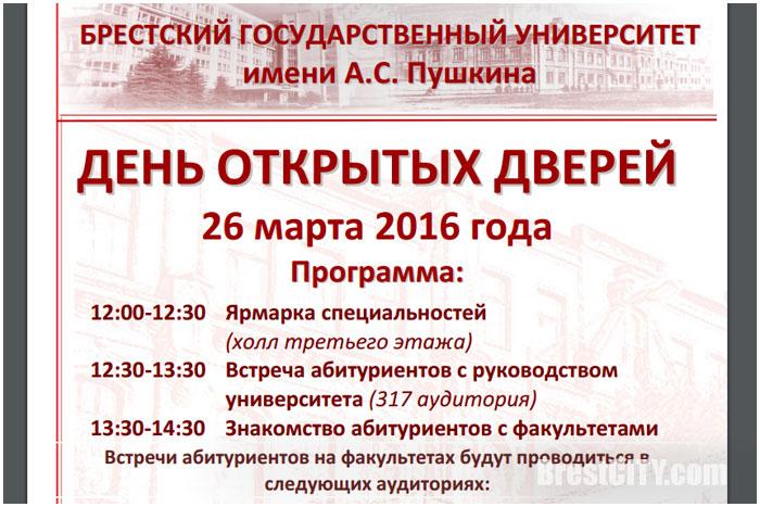 День открытых дверей в БрГУ имени Пушкина в Бресте
