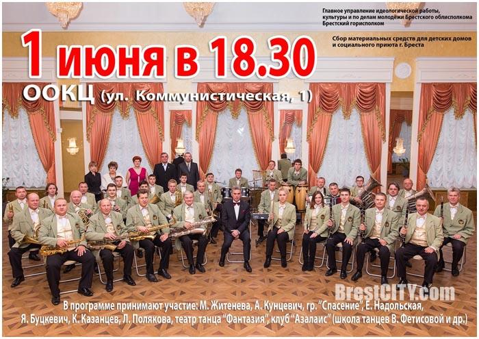 Концерт 1 июня 2016 в Бресте в ОКЦ