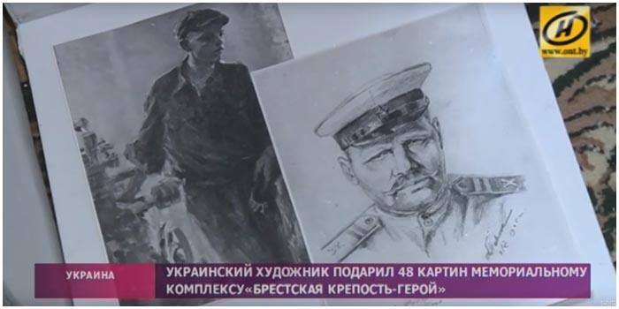 Аркадий Павлюк. Картины передал в дар Брестской крепости