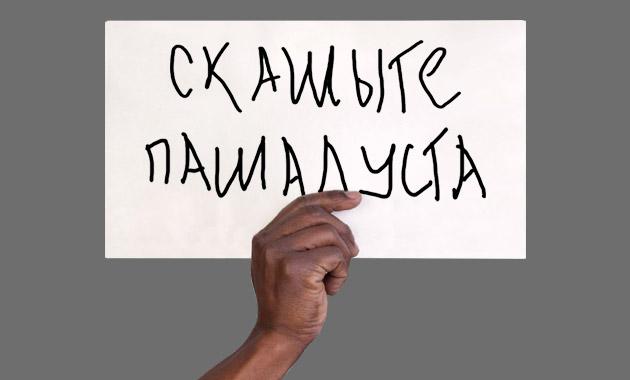 Табличка на иностранном языке. Скажите пожалуйста