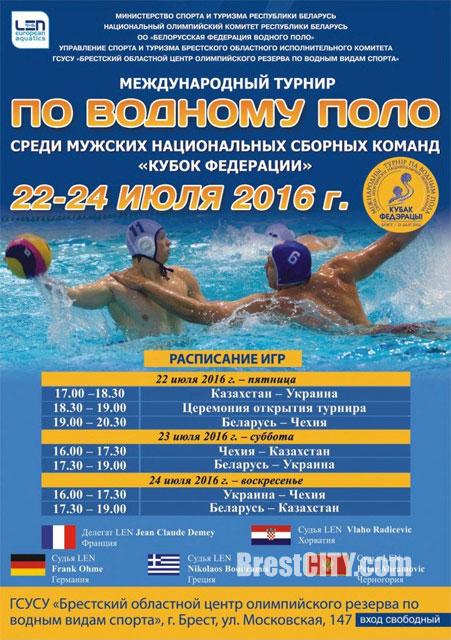 Международный турнир по водному поло в Бресте 22-24 июля 2016