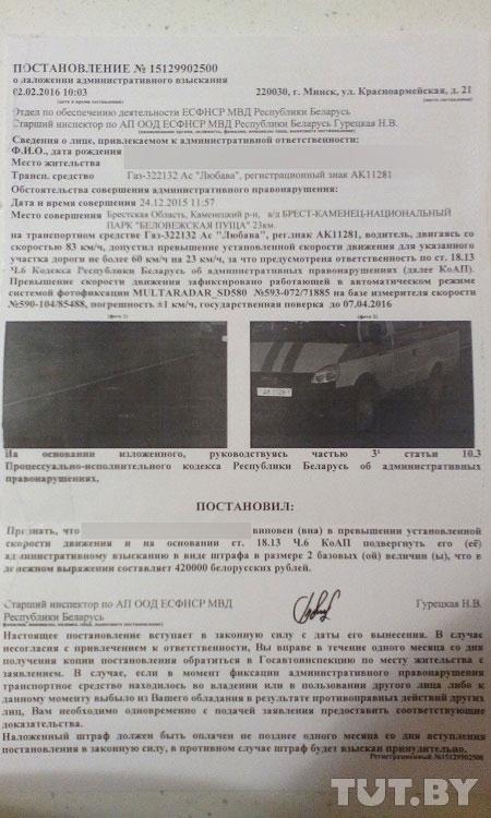 Водитель скорой пришел штраф с камеры фиксации скоростного режима