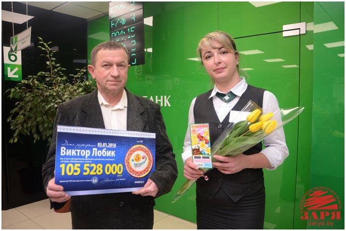 Брестчанин выиграл в лотерею более 100 млн рублей