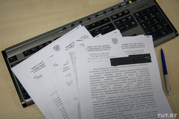 Расчет пенсий в Беларуси