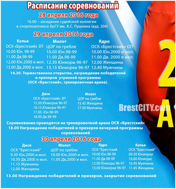 Турнир Шукевича в Бресте 28-30 апреля 2016