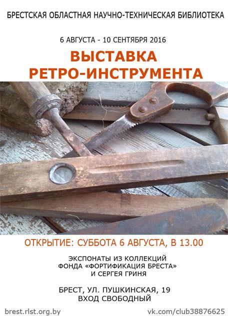 Выставка ретро-инструмента в Бресте