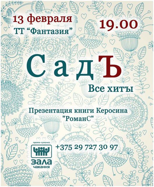 Концерт группы САДЪ 13 февраля 2016. Все хиты