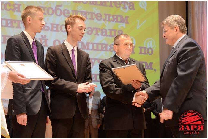 В Бресте наградили лучших школьников и педагогов - победителей республиканской олимпиады