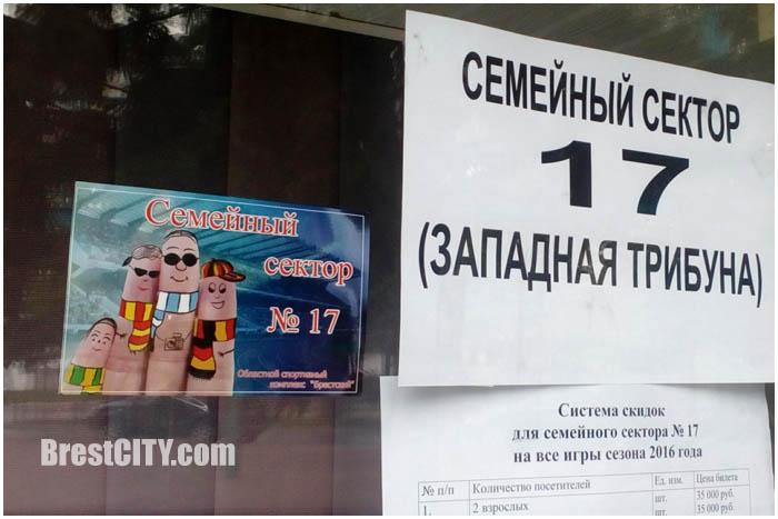 Семейный сектор. Спорткомплекс Брестский. Стоимость билетов