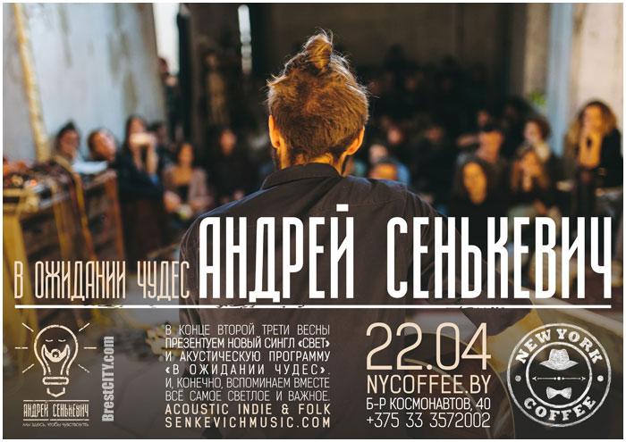 Андрей Сенькевич. 22 апреля