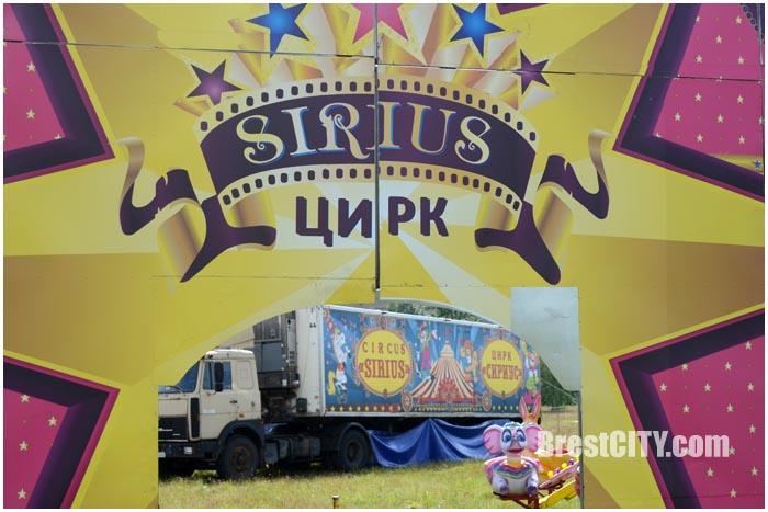 Цирк-шапито Сириус в Бресте напротив АЛМИ на проспекте Республики