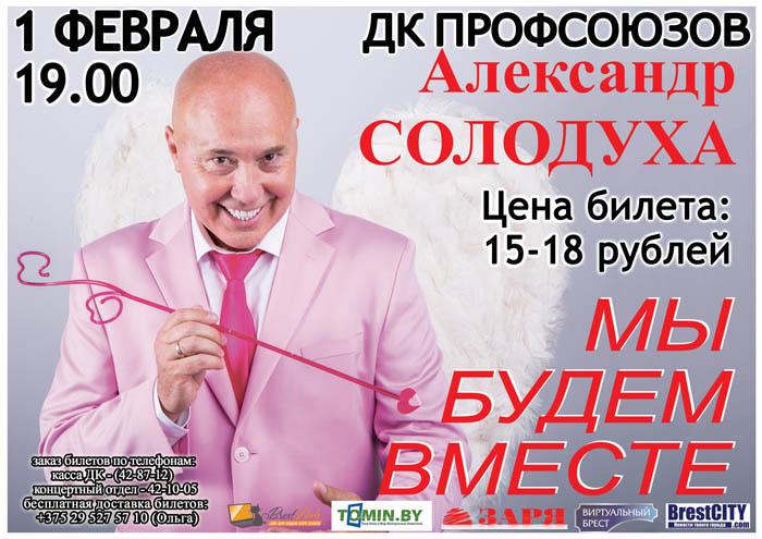 Александр Солодуха. Концерт в Бресте
