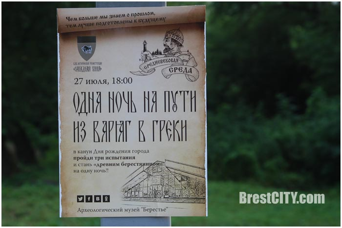 Средневековое Берестье. Бои мешками и пьяные бега. Фото BrestCITY.com