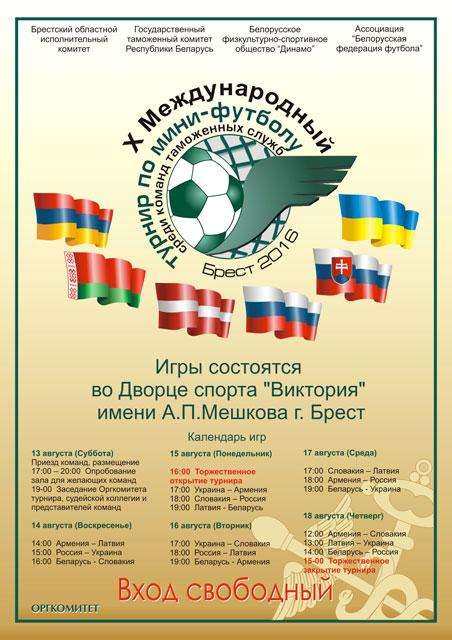 Соревнования по мини-футболу среди таможенников