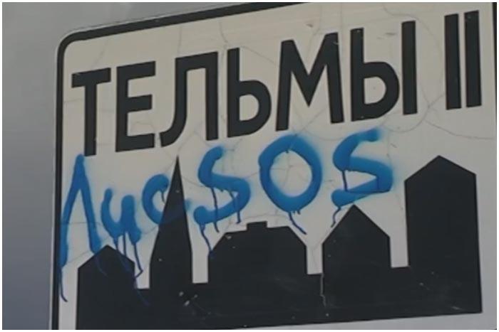 Граффити на метеорологической будке. Тельмы 2