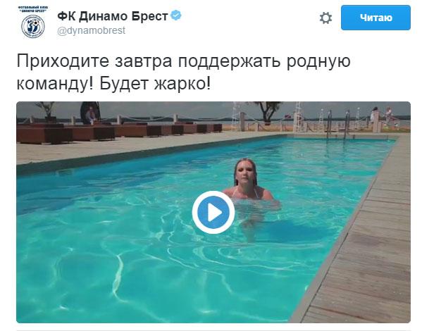 Твиттер Динамо Брест