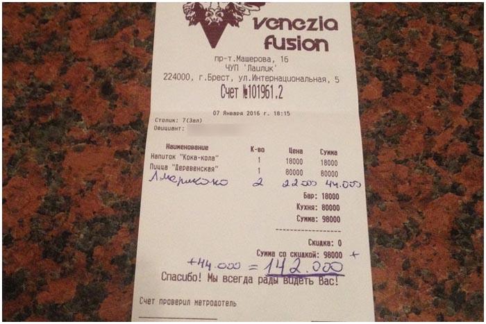 Официантка дописала в чеке рукой счет