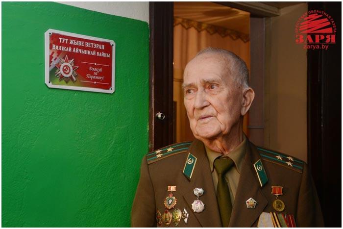 Здесь живет ветеран Великой отечественной войны