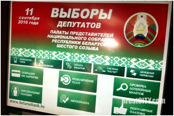 Выборы 2016. Фото BrestCITY.com