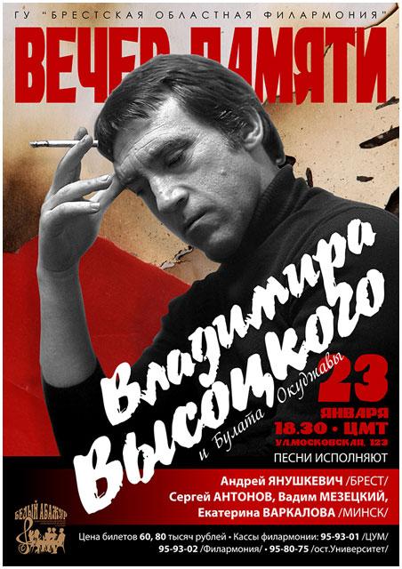 Вечер памяти Владимира Высоцкого в Бресте