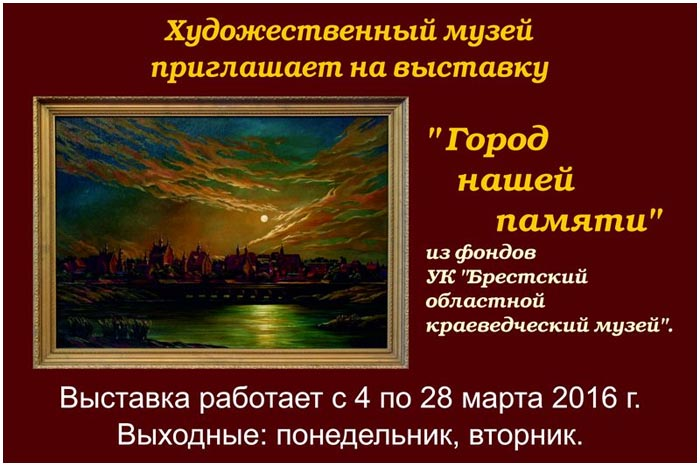 Выставка в художественном музее Бреста