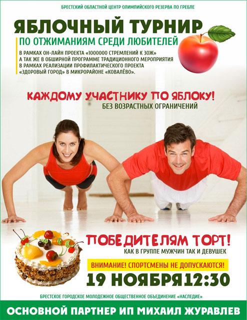 Яблочный турнир по отжиманиям на Гребном