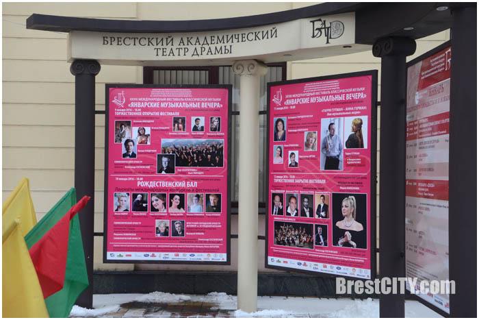 Январские музыкальные вечера открылись в Бресте