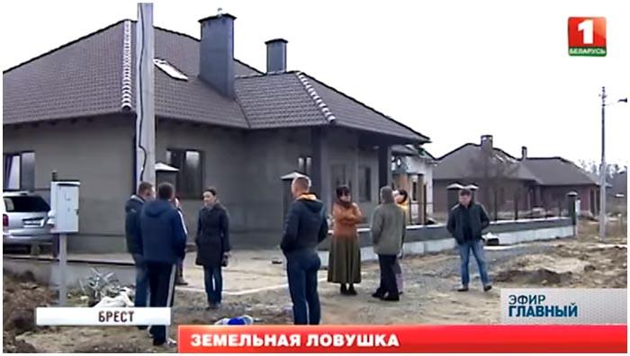 Земельная ловушка для брестских семей, строивших свои дома на участке