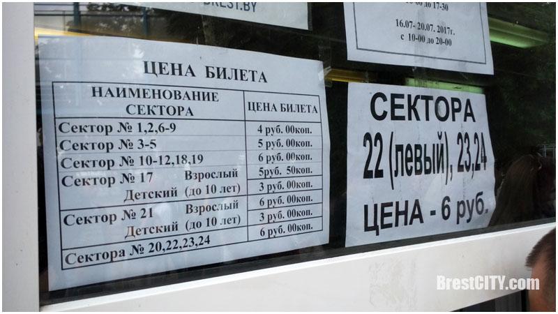 Динамо Брест - Альтах. Очередь за билетами
