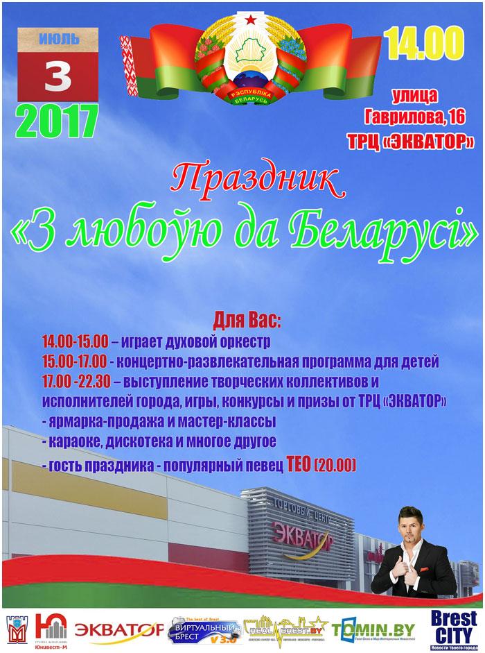 Праздничная программа ко Дню независимости в Бресте 3 июля 2017. Во сколько салют