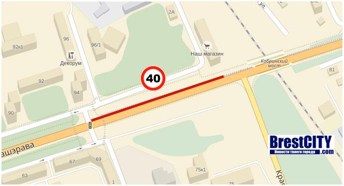 Знак 40 в Бресте на спуске с Кобринского моста