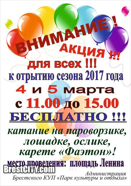 Бесплатные катания на пл.Ленина