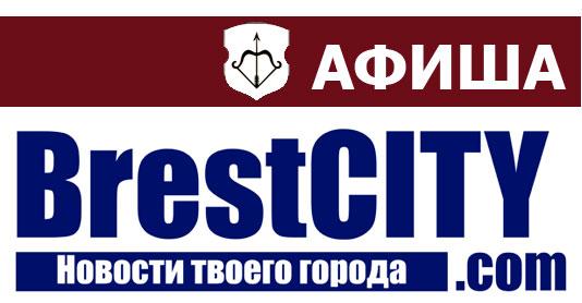 Афиша сайта БрестСИТИ