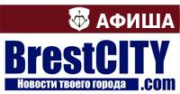 Афиша Бреста: кино, выставки, спектакли, концерты