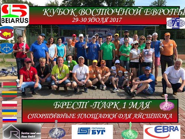 Соревнования по айсштоку в Бресте