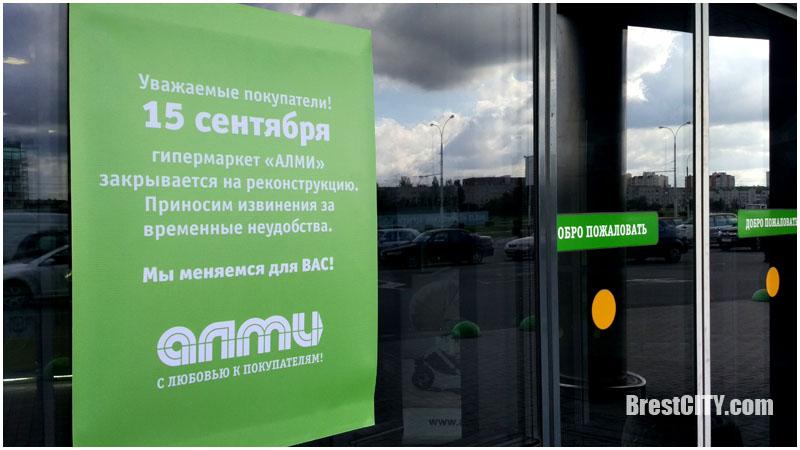 """""""Мы меняемся для вас"""". Гипермаркет АЛМИ закрывают на реконструкцию"""