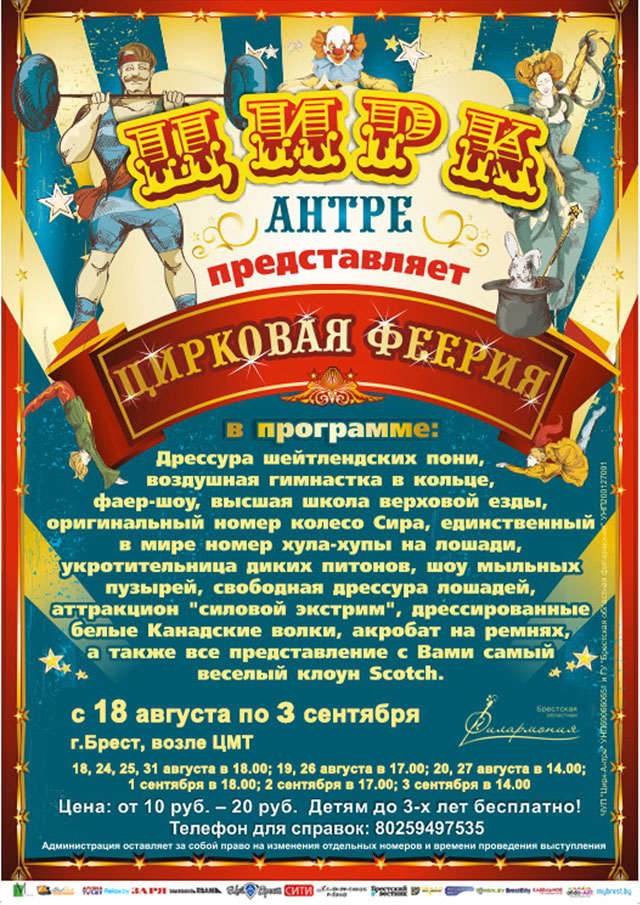 Цирк Антре в Бресте