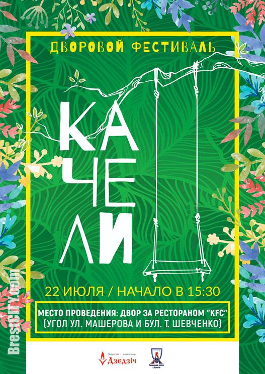Дворовой фестиваль Качели в Бресте