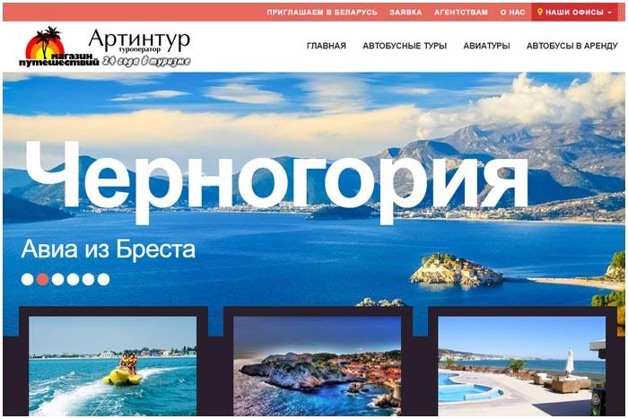 """Турфирма """"Артинтур"""" в Бресте"""
