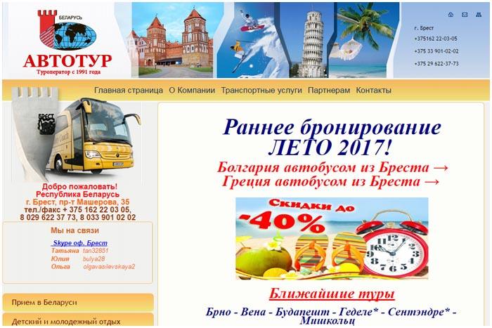 """Туристическая компания """"Автотур"""" в Бресте"""