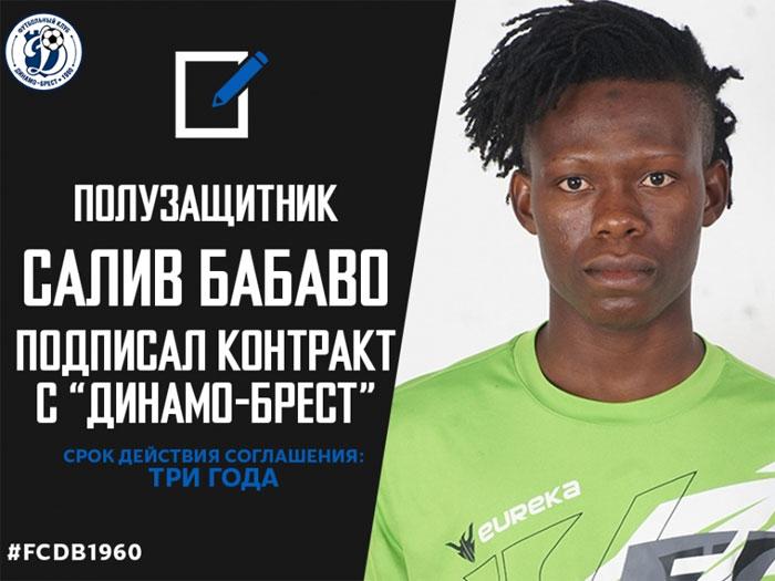Салив Бабаво - новый полузащитник брестского Динамо