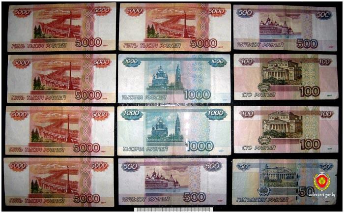 Поддельные российские рубли