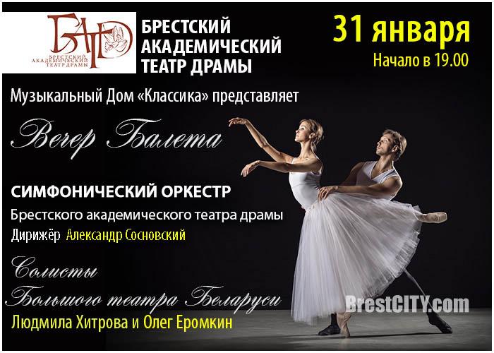 Вечер балета в академическом театре драмы. 31 января Брест