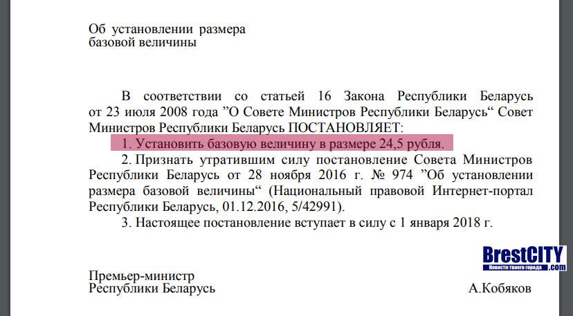 Базовая величина в Беларуси с 1 января 2018