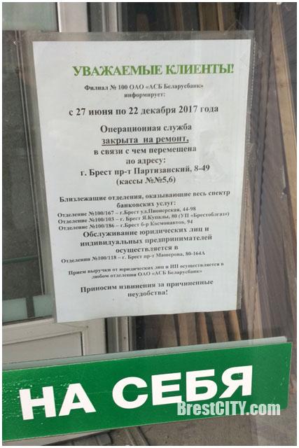 БеларусБанк в Бресте закрыт на ремонт
