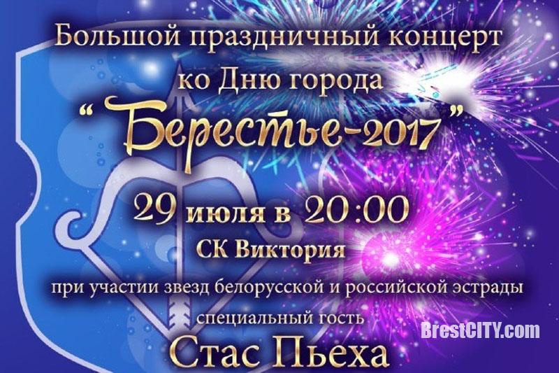 Концерт ко Дню города в Бресте 29 июля 2017