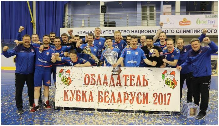 Гандбол. Кубок Беларуси 2017