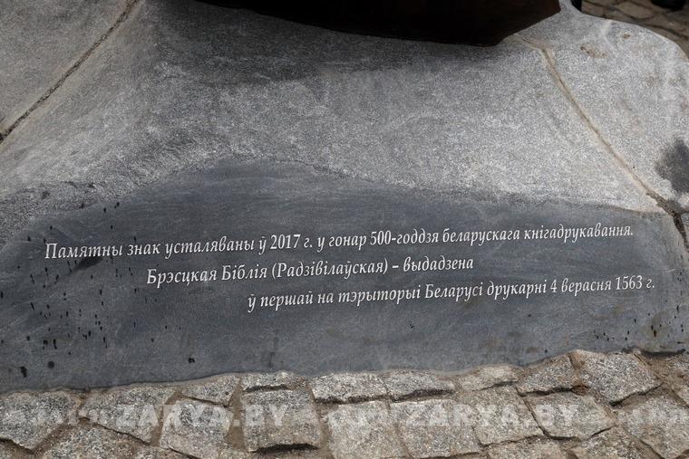 Памятник брестской Библии
